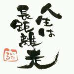 【ステイヤーズステークス2017】追い切り診断