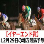 【イヤーエンド賞】12月29日の地方競馬予想【圧巻のSPAT4プレミアムポイント賞】