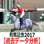 【有馬記念2017】過去データ分析と過去10年の傾向