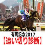 【有馬記念2017】追い切り診断