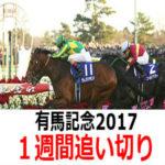 【有馬記念2017】追い切り診断【一週間前】