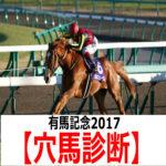 【有馬記念2017】予想と穴馬診断