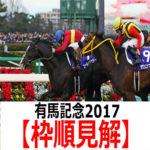 【有馬記念2017】予想と枠順見解後の有力馬見解