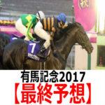 【有馬記念2017】予想と土曜馬場の傾向【最終予想】