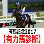 【有馬記念2017】予想オッズと有力馬診断