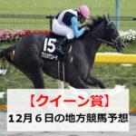 【クイーン賞予想】12月6日の地方競馬予想【ジュニアキング予想】