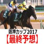 【阪神カップ2017】予想と枠順見解【最終予想】