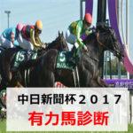 【中日新聞杯2017】予想オッズと有力馬診断