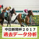 【中日新聞杯2017】過去データ分析と過去10年の傾向