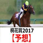 【桐花賞2017】予想と有力馬診断