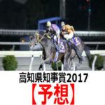 【高知県知事賞2017】予想と有力馬診断