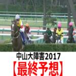 【中山大障害2017】予想と枠順見解【最終予想】