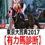 【東京大賞典2017】予想と出馬表と有力馬診断