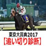 【東京大賞典2017】追い切り診断