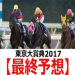 【東京大賞典2017】予想と枠順見解【最終予想】