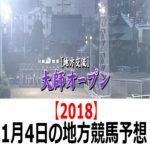 【大師オープン】1月4日の地方競馬予想【門松特別】