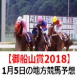 【御船山賞】1月5日の地方競馬予想【十人十色の予想士軍団賞】