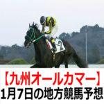 【九州オールカマー】1月7日の地方競馬予想【ゴールデンジョッキーズシリーズ】