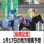 【船橋記念】1月17日の地方競馬予想【天狗高原特別】