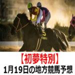 【初夢特別】1月19日の地方競馬予想【ガーネットオープン】