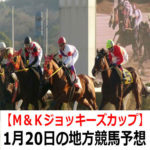 【M&Kジョッキーズカップ】1月20日の地方競馬予想【筑紫野賞】