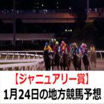 【ジャニュアリー賞】1月24日の地方競馬予想【白富士特別】