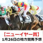 【ニューイヤー賞】1月26日の地方競馬予想【東海クラウン】