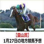 【雷山賞】1月27日の地方競馬予想【長崎街道塩田宿特選】