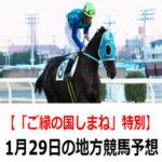 【「ご縁の国しまね」特別】1月29日の地方競馬予想【探梅特別】