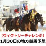 【ヴィクトリーチャレンジ】1月30日の地方競馬予想【王者の眼差し賞】