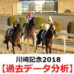 【川崎記念2018】過去10年間のデータ・傾向