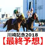 【川崎記念2018】予想と枠順見解【最終予想】