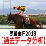 【京都金杯2018】過去10年間のデータ・傾向