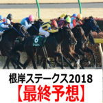 【根岸ステークス2018】予想と馬場読み【最終予想】