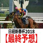 【日経新春杯2018】予想と土曜馬場の傾向【最終予想】