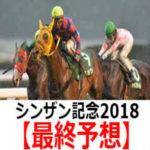 【シンザン記念2018】予想と馬場の傾向【最終予想】