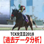 【TCK女王盃2018】過去10年間のデータ・傾向
