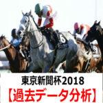【東京新聞杯2018】過去10年間のデータ・傾向