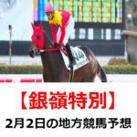 【銀嶺特別】2月2日の地方競馬予想【立春特別】