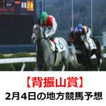 【背振山賞】2月4日の地方競馬予想【黒潮スプリンターズカップ】