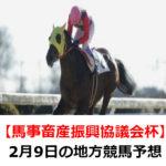 【馬事畜産振興協議会杯】2月9日の地方競馬予想【寒明け賞】