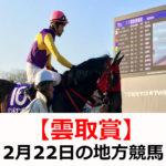 【雲取賞】2月22日の地方競馬予想【紅梅賞】