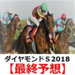 【ダイヤモンドS2018】予想と枠順見解【最終予想】