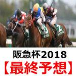 【阪急杯2018】予想と馬場傾向【最終予想】