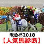 【阪急杯2018】予想オッズと人気馬診断