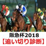 【阪急杯2018】追い切り診断