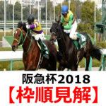 【阪急杯2018】予想と枠順見解