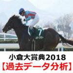 【小倉大賞典2018】過去10年間のデータ・傾向