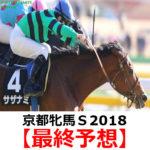 【京都牝馬S2018】予想と枠順見解【最終予想】