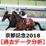【京都記念2018】過去10年間のデータ・傾向